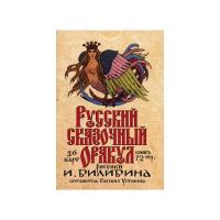 Oraculo coleccion Russian Fairy Oracle (36 Cartas) (Ruso) (Editorial Ruso)